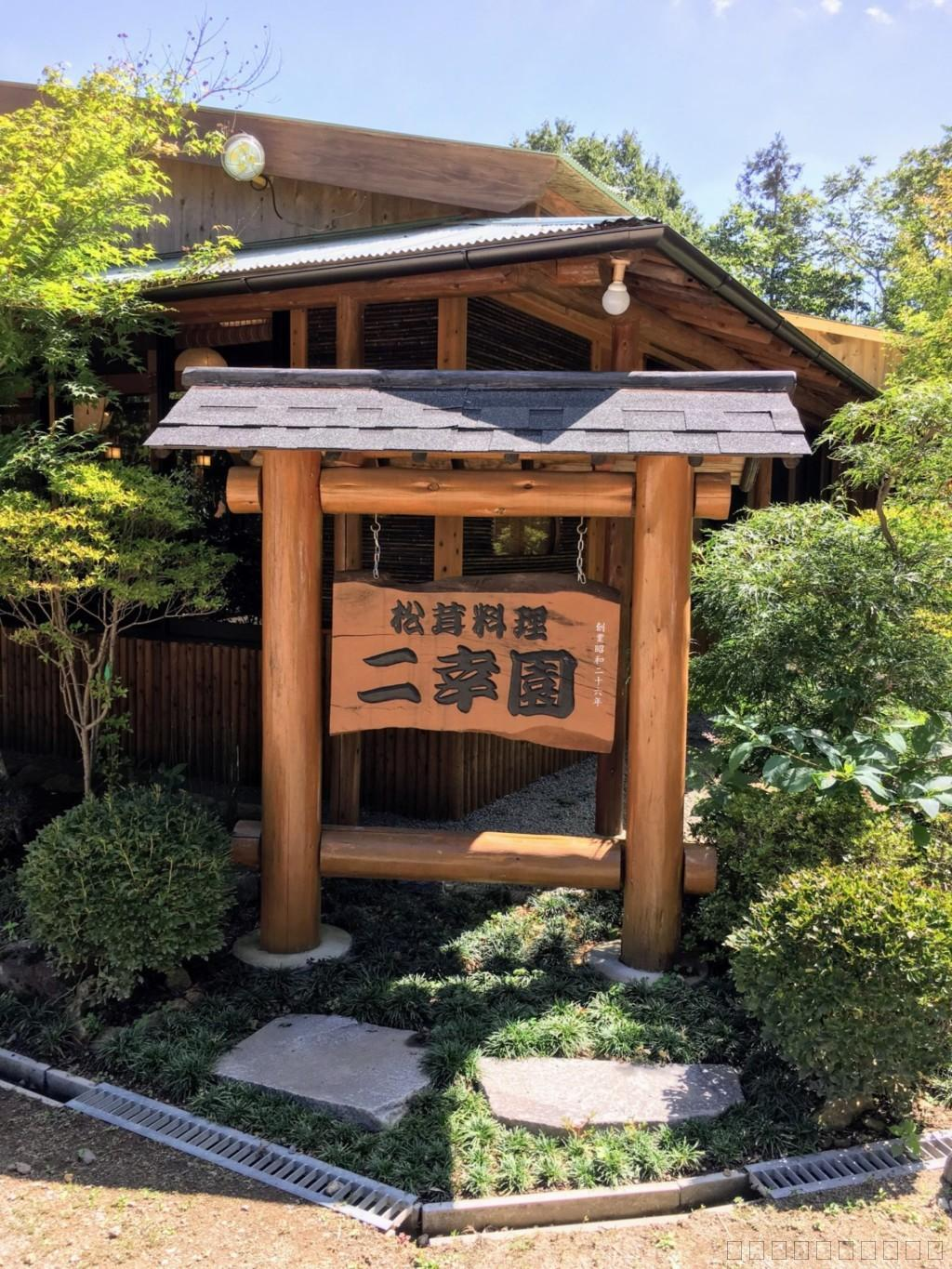 長野県上田市の松茸小屋「二幸園」入口