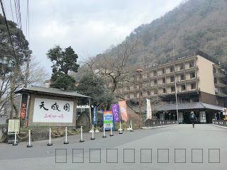 箱根湯本温泉の天成園