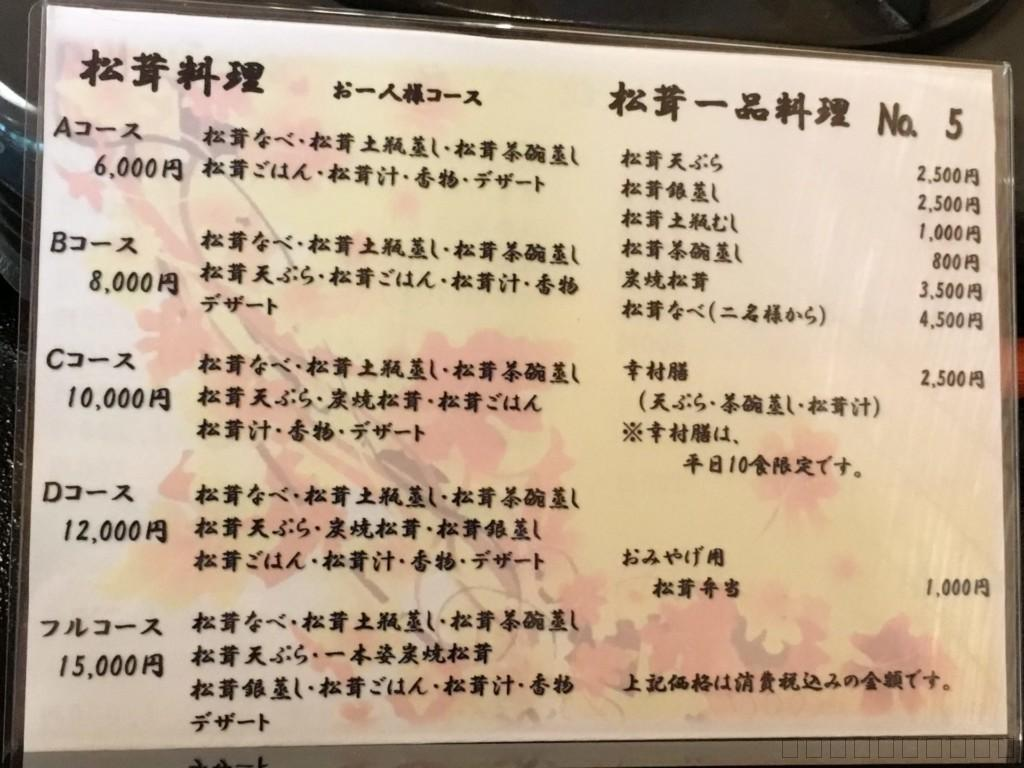 長野県上田市の松茸小屋「二幸園」メニュー