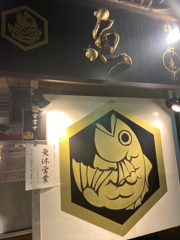 真鯛ラーメン麺魚