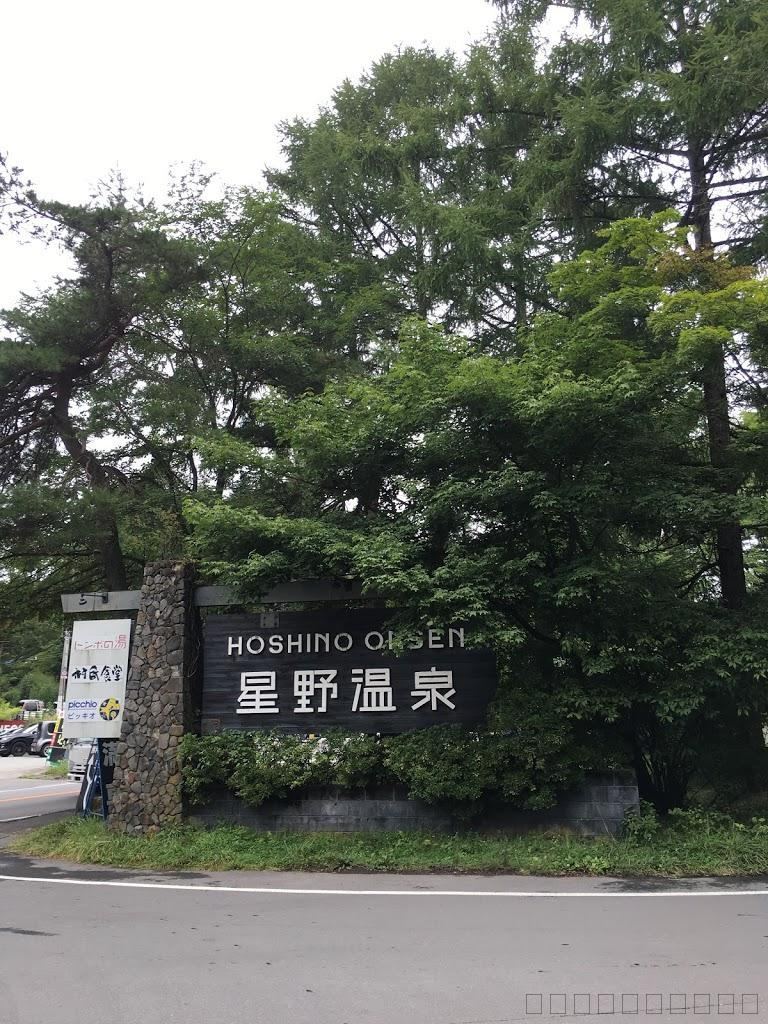 軽井沢の星野リゾート