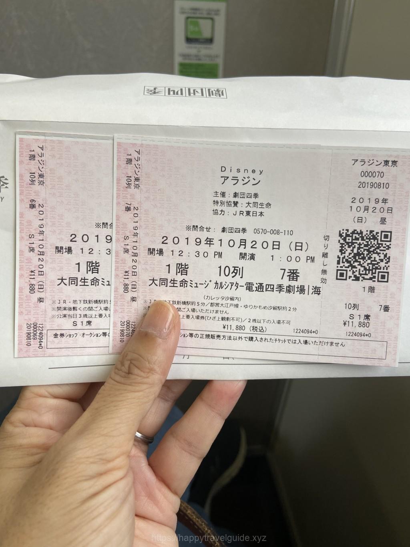 アラジンのチケット