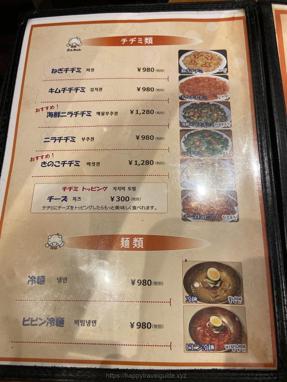 新大久保の韓国料理とんちゃんのメニュー