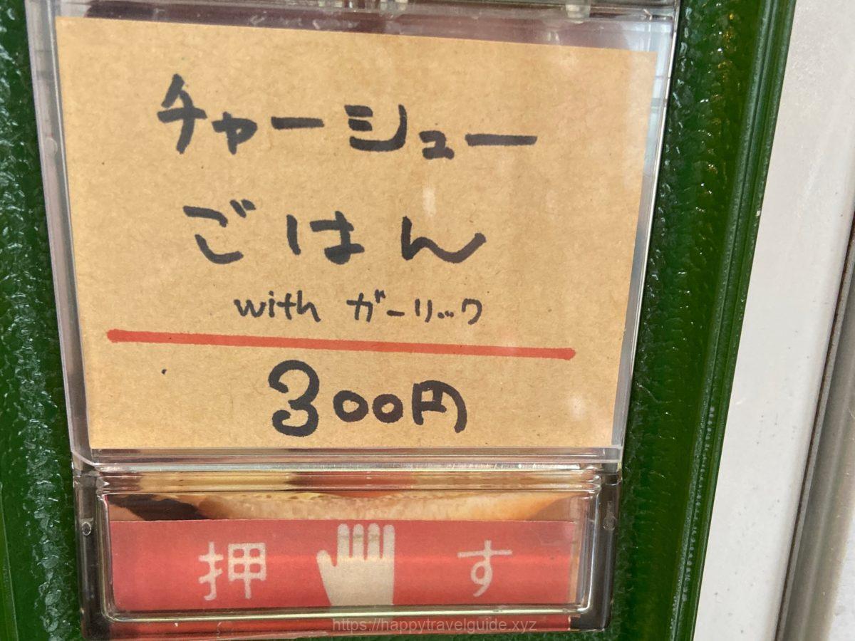 群馬県伊勢崎市の自販機食堂へ行ってきた