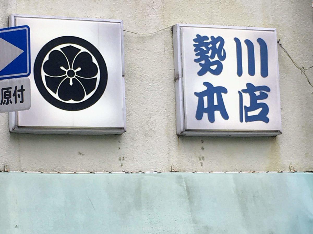 勢川 家紋