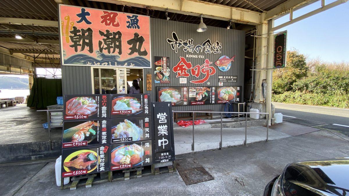 市場の食堂 金目亭