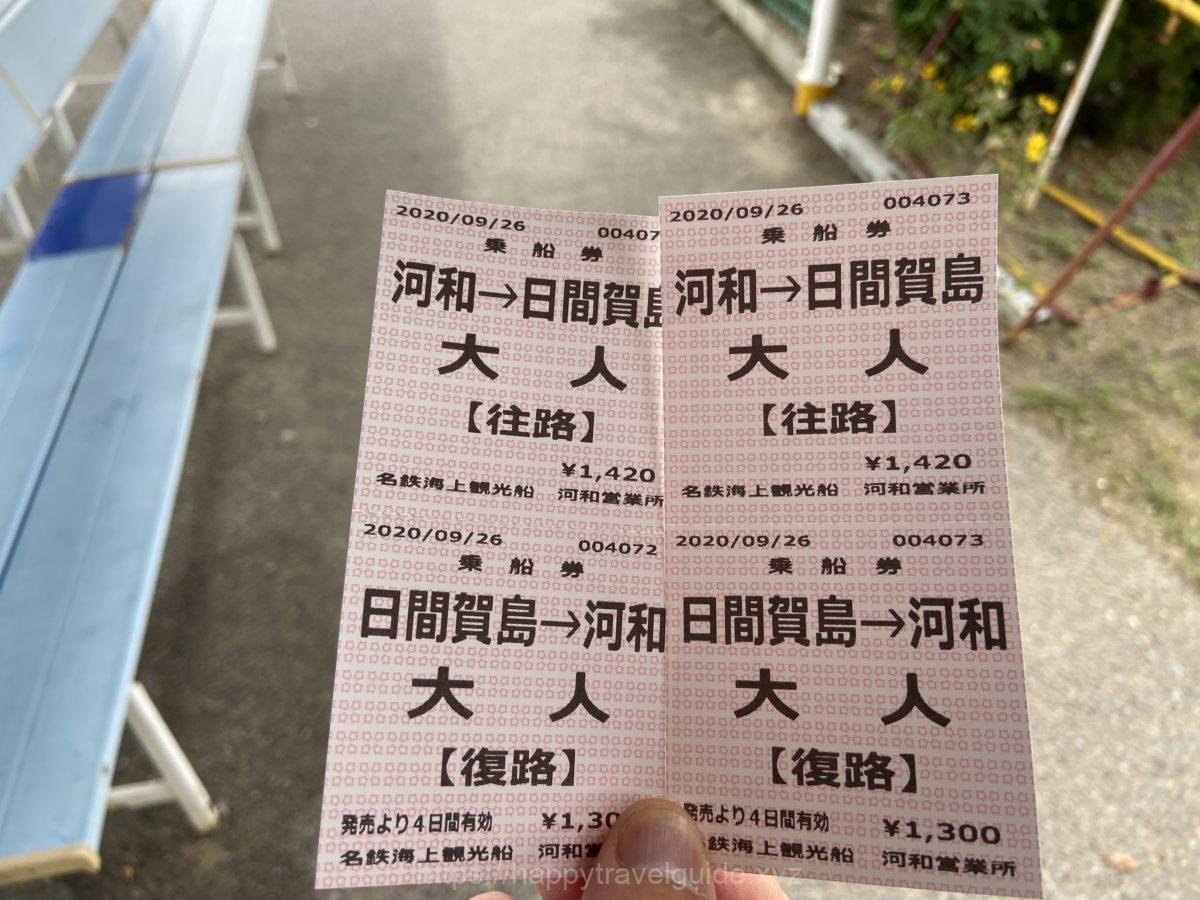 観光船 切符