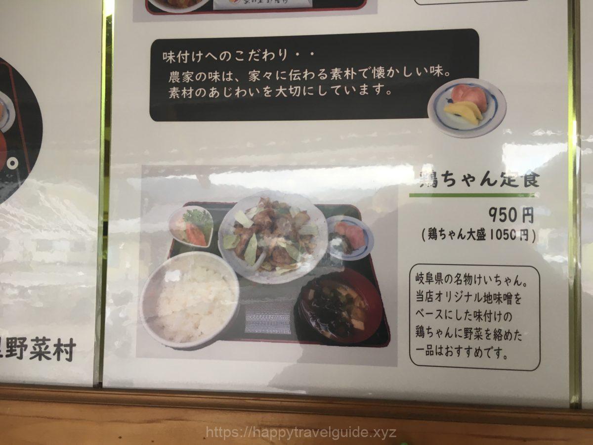 野菜村 鳥ちゃん定食