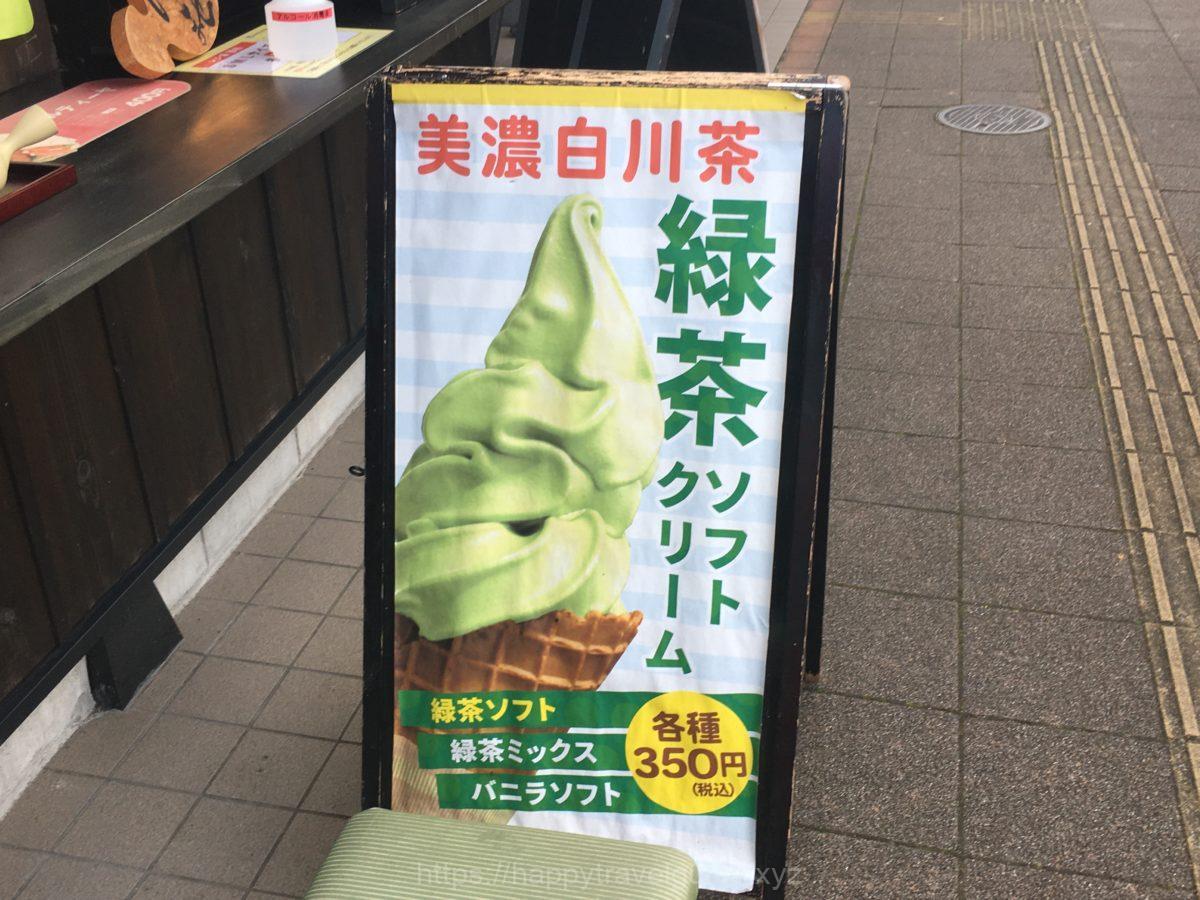 道の駅茶の里東白川 緑茶ソフト 看板