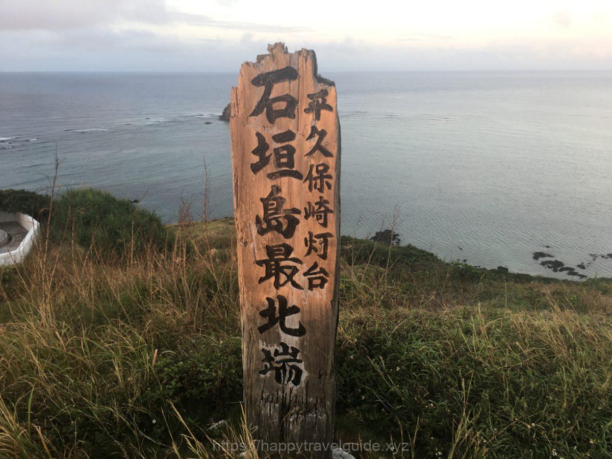平久保崎灯台 石垣島最北端