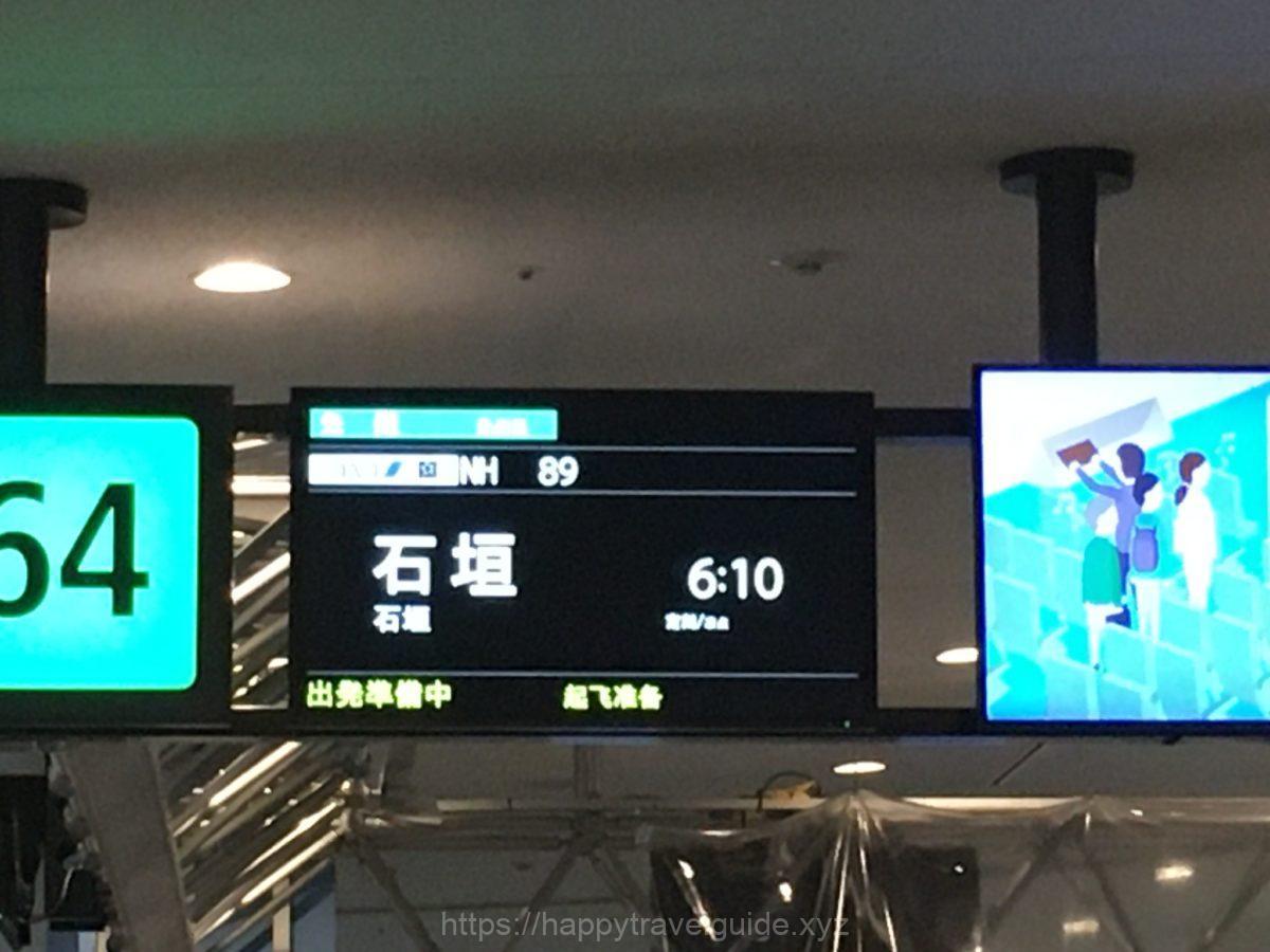 羽田空港 案内