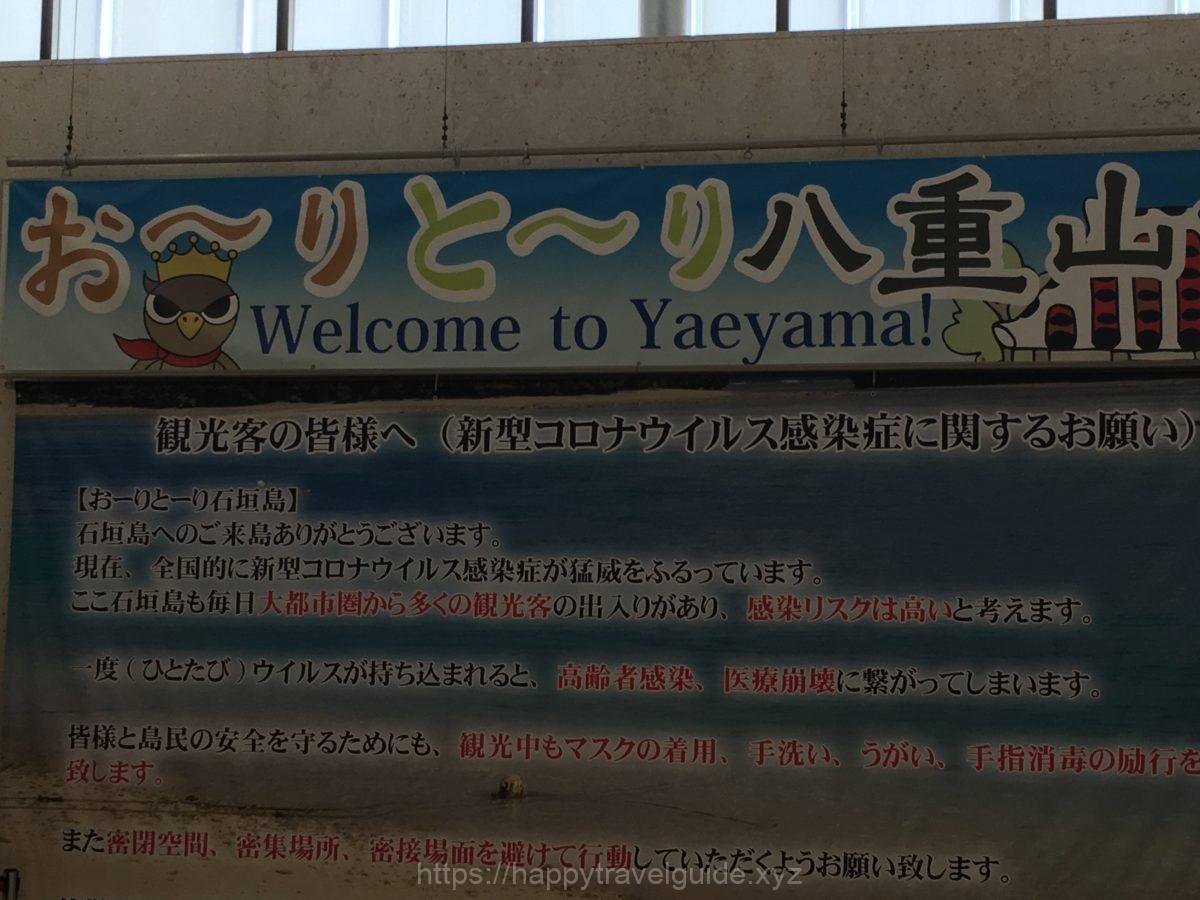 石垣島へようこそ
