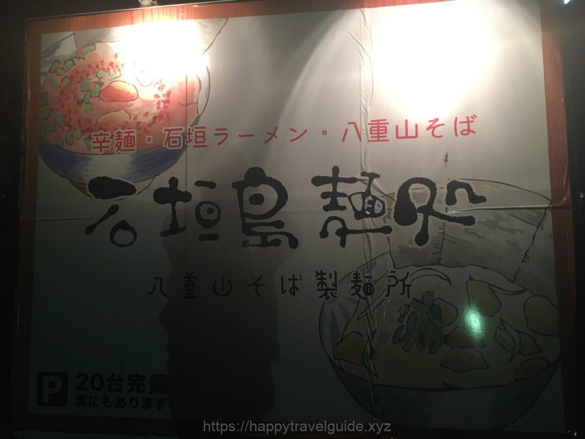 八重山そば製麺所 看板