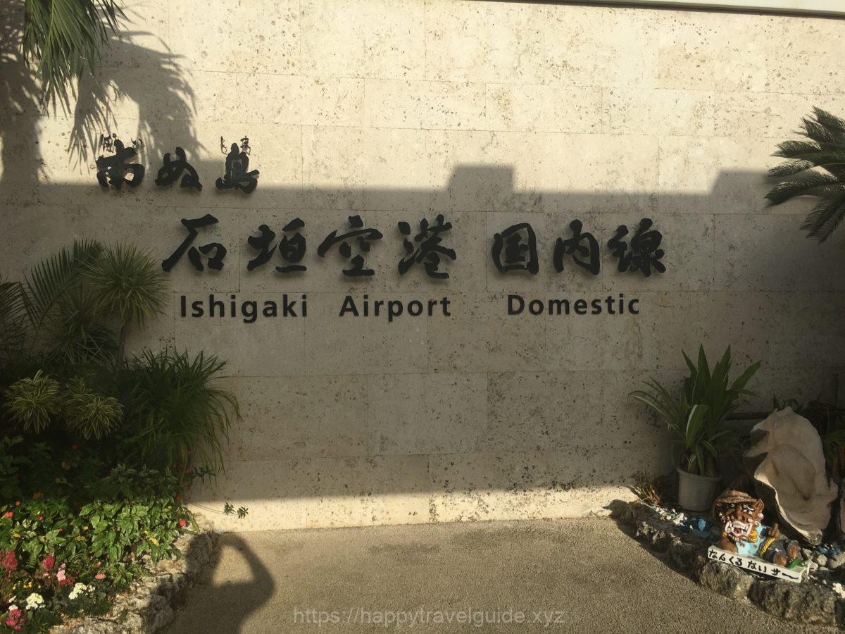 石垣空港 入口